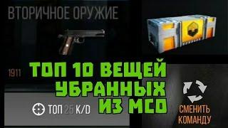 ТОП 10 УБРАННЫХ ВЕЩЕЙ ИЗ MODERN STRIKE ONLINE