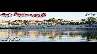 preview picture of video 'اعضاء كروب مدينة هيت ج2'
