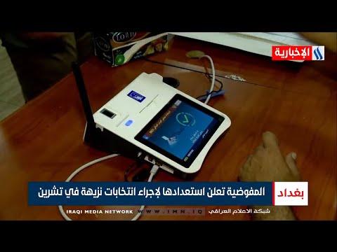 شاهد بالفيديو.. المفوضية تعلن استعدادها لإجراء انتخابات نزيهة في تشرين   تقرير محمد جبار