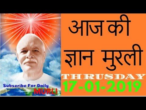 aaj ki murli 17-01- 2019 l today's murli l bk murli today l brahma kumaris murli l aaj ka murli (видео)