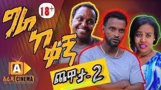 ግራ ከ ቀኝ  ጨዋታ 02 Ethiopian Sitcom 2019