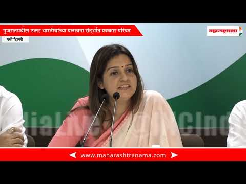 Priyanka Chaturvedi press conference at Congress HQ on Gujarat Migrants Exodus