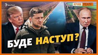 «Росія давно готова здійснити агресію проти України» – генерал Кривонос   Крим.Реалії