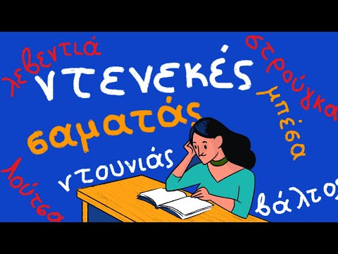 Σλαβοβλαχοαλβανορωμέική μου γλώσσα