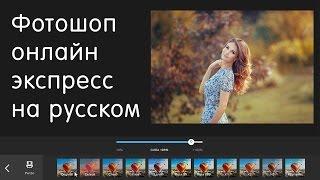 Фотошоп онлайн экспресс