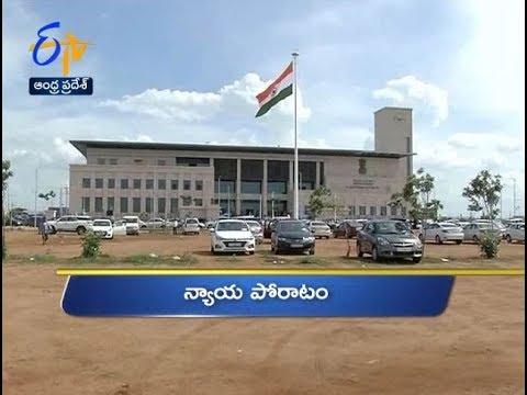 2 PM | Ghantaravam | News Headlines | 22nd January 2020 | ETV Andhra Pradesh