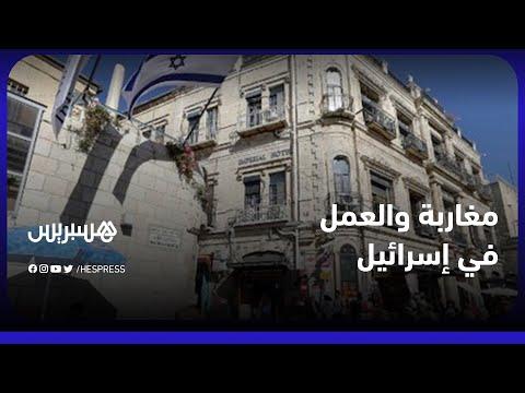 بين مرحب الفكرة ورافض لها.. آراء مواطنين مغاربة في قبول عروض العمل في إسرائيل