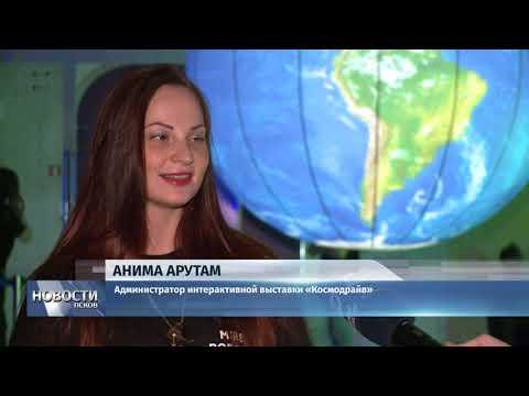 Новости Псков 11.11.2019 / Псковичей приглашают в путешествие по планетам на выставке «Космодрайв»
