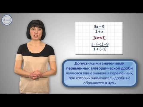 Алгебраические дроби. Основные понятия