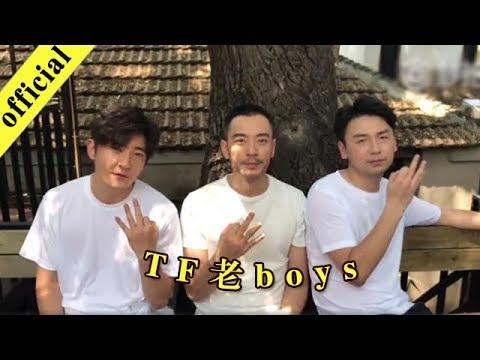 《非常静距离》 20171221 郭京飞、雷佳音、李光洁互怼日常 成立TF老BOYS 组合