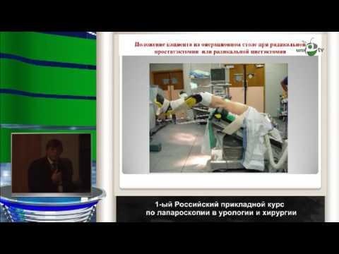 Медведев В Л - Осложнения лапароскопических урологических операций