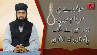 Motorway pr sr-e-am rape or mere mulak Pakistan ka kanon | Agahi | Alama Hafeez Ullah Farooqi| IM Tv