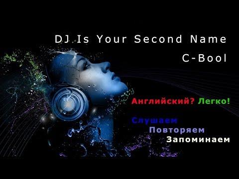 C-Bool - DJ Is Your Second Name (с субтитрами на английском и русским переводом)