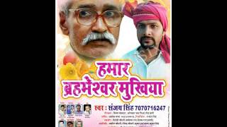 Hamar Bhrahmeshwar Mukhiya - Sanjay Singh - Download this Video in MP3, M4A, WEBM, MP4, 3GP