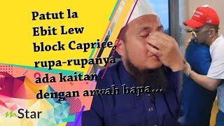 Patut la Ebit Lew block Caprice, rupa-rupanya ada kaitan dengan arwah bapa...