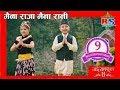 """Thumnail of """"Maina Raja Maina Rani"""" 'Nai Nabhannu La 4' Song HD"""