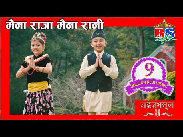 "Thumnail of ""Maina Raja Maina Rani"" 'Nai Nabhannu La 4' Song HD"