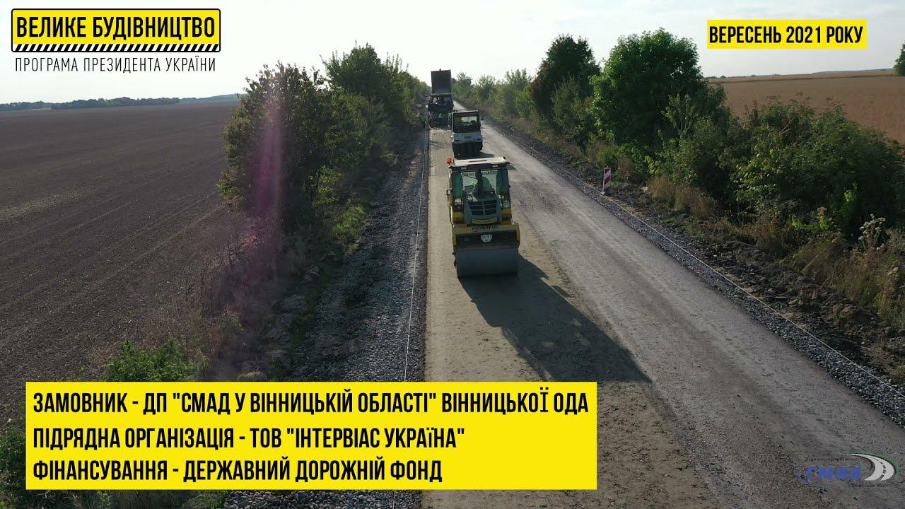 """Капітальний ремонт """"Тульчинської об'їзної"""", протяжністю 5,8 км"""