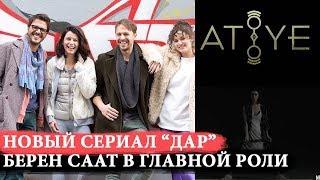 НОВЫЙ СЕРИАЛ (ДАР / ATIYE)  - В ГЛАВНОЙ РОЛИ БЕРЕН СААТ !