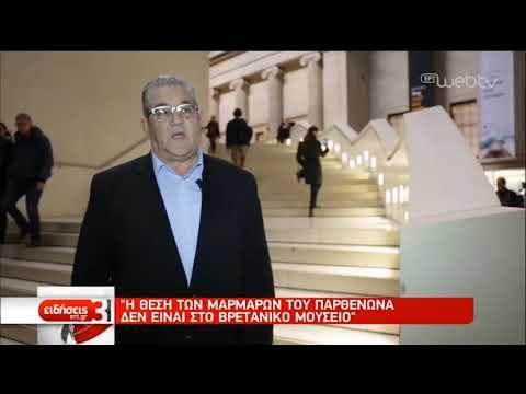 Δ. Κουτσούμπας: Τα μάρμαρα πρέπει να επιστρέψουν στην κοιτίδα τους την Αθήνα | 11/01/2020 | ΕΡΤ