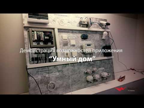 Видеообзор Умное ЖКХ