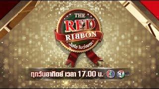 ตัวอย่าง Ep.15 องุ่น&ปลา ไฮโซ | The Red Ribbon ไฮโซโบว์เยอะ | 15.09.62 | 15 sec
