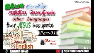 TPM MESSAGES | Other Languages That Jesus Has Spoke | Part-01 | Pas.Durai | Tamil | English