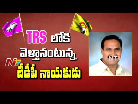TDP Leader Bollam Mallaiah Yadav Audio Leak : Likely to Join in TRS