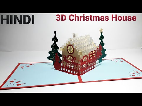 Tutorial #67 | 3D Kirigami Christmas House Pop Up Card | Homemade Card | In Hindi