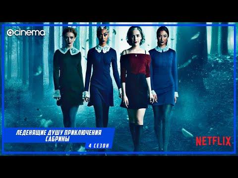 Леденящие душу приключения Сабрины (4-й сезон) Сериала ⭕ Русский трейлер #2 (2020) | Netflix.