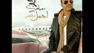 تحميل اغاني Saber El Robaii...Mabrouk Alye | صابر الرباعي...مبروك علي MP3