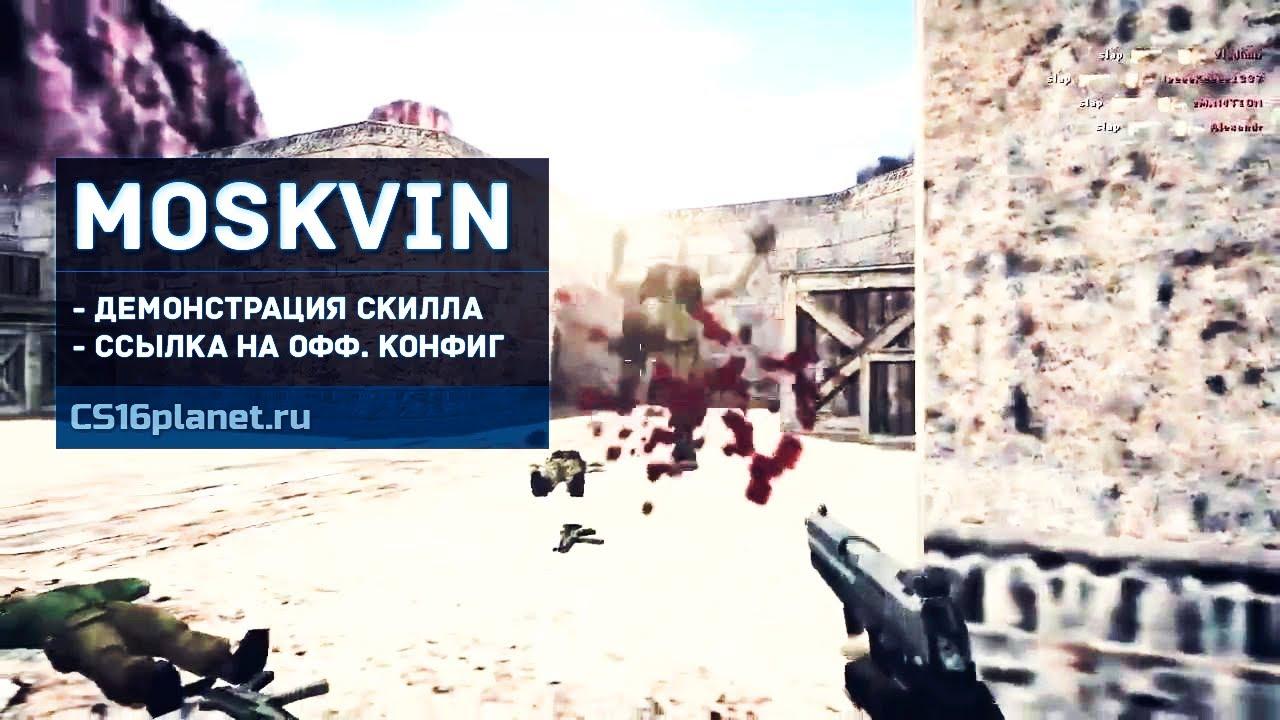 Скачать Крутой конфиг Москвина для CS 1.6