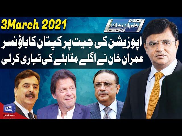 Dunya Kamran Khan Kay Sath Dunya News 3 March 2021