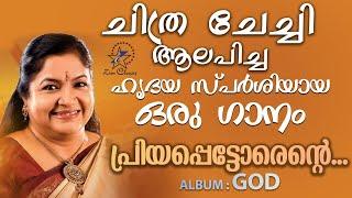 GOD Bhajan