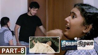 Nijama Nizhala Tamil Full Movie Part - 8    Akhil Kumar, Malavika Menon