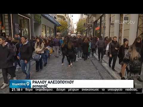 Υψηλότερη ανάπτυξη στην Ελλάδα προβλέπει η ΕΕ-Εκτιμήσεις αναλυτών | 13/02/2020 | ΕΡΤ