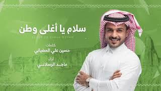تحميل اغاني ماجد الرسلاني - سلام يا أغلى وطن (حصرياً) | 2019 MP3