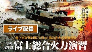 令和2年度富士総合火力演習
