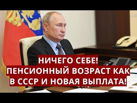 НИЧЕГО СЕБЕ! Пенсионный возраст как в СССР и новая выплата!