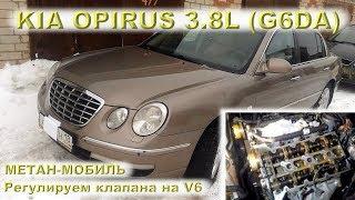KIA Opirus 3.8L (G6DA): МЕТАН-МОБИЛЬ V6