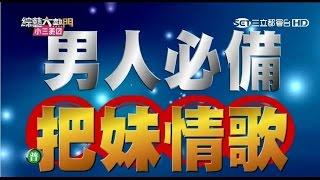 【把妹必中情歌!!】20150908 綜藝大熱門【完整版】