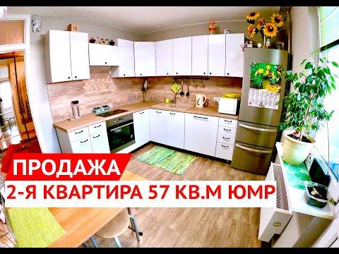 👋Купить квартиру в Краснодаре ул Рождественская набережная ЮМР ПРОДАЖА НЕДВИЖИМОСТИ