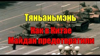 Как в Китае Майдан предотвратили.  Тяньаньмэнь.