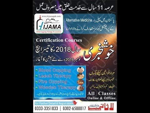 Hijama Cupping Online & Offline Certification Course - YouTube