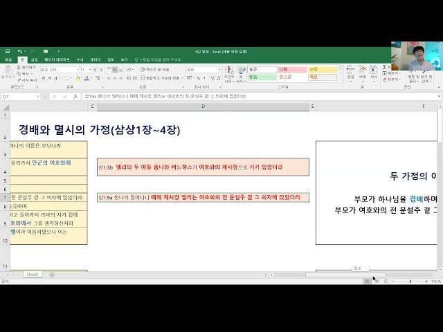 [2021.05.02] 경배의 가정과 멸시의 가정. 김태훈
