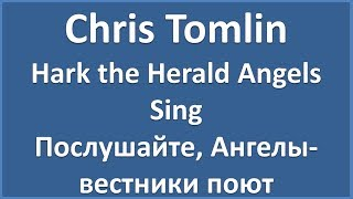 Chris Tomlin - Hark the Herald Angels Sing (текст, перевод и транскрипция слов)
