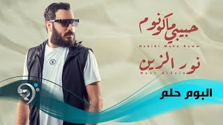 نور الزين - حبيبي ماكو نوم - (حصريا على ميوزك الريماس) | Noor AlZain -Habibi Mako Nom -Exclusive تحميل MP3