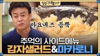 추억의 ′마카로니&감자사라다′ 만드는 꿀팁 집밥 백선생 12화