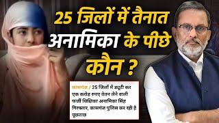 Yogi के UP में एक साथ 25 जगह नौकरी करने वाली Anamika Shukla का राज क्या है? Ajit Anjum - Download this Video in MP3, M4A, WEBM, MP4, 3GP