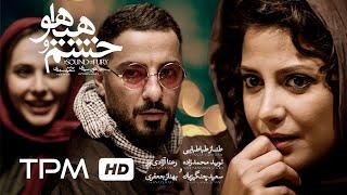 Film Irani Khashm o Hayahoo | فیلم خشم و هیاهو